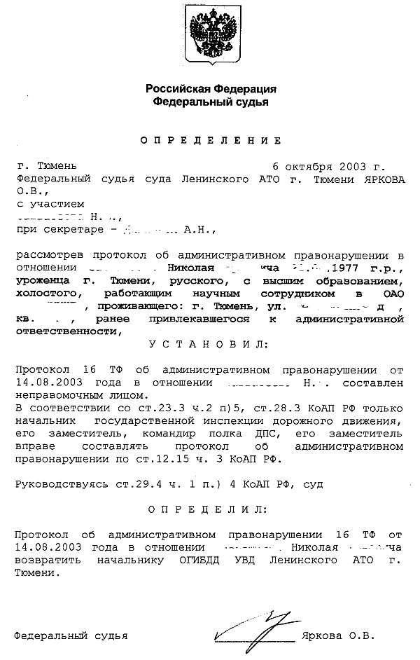 образец заявление на получение копии решения суда - фото 5
