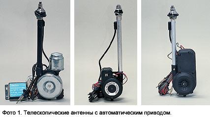 312 foto1 - Антенны для кв диапазона на автомобиле