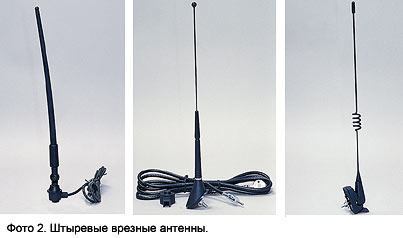 312 foto2 - Антенны для кв диапазона на автомобиле