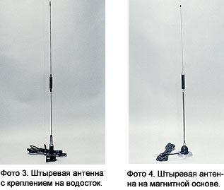 312 foto3 - Антенны для кв диапазона на автомобиле